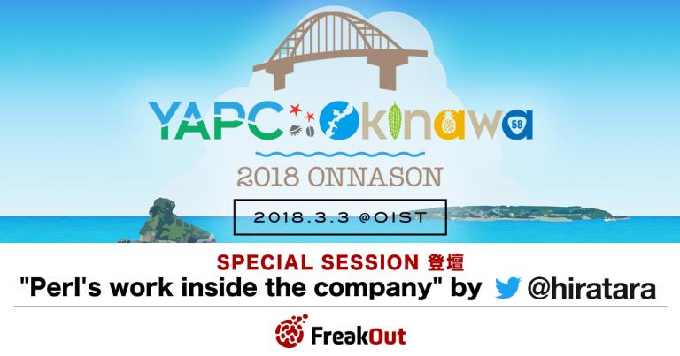 【イベントレポート】Perlの祭典!YAPC::Okinawa 2018 にプラチナスポンサーとして参加&登壇!