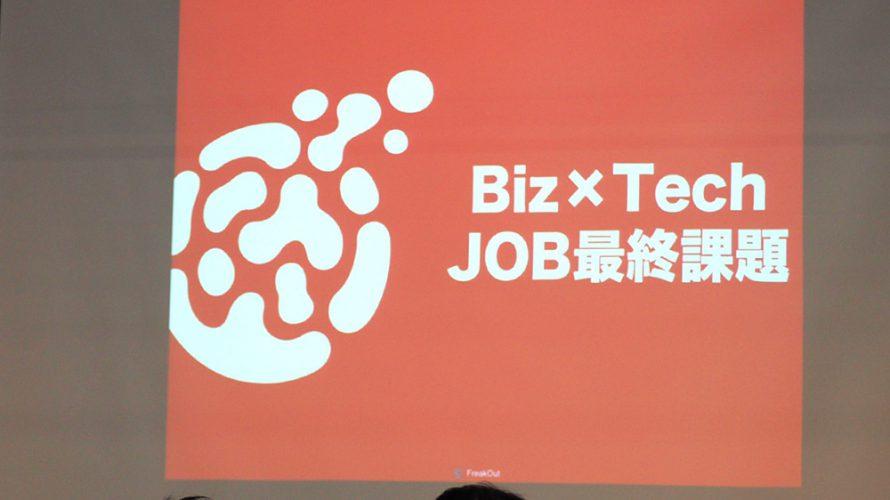 【新卒研修】入社後初の難関…!新卒JOBプログラム 最終発表