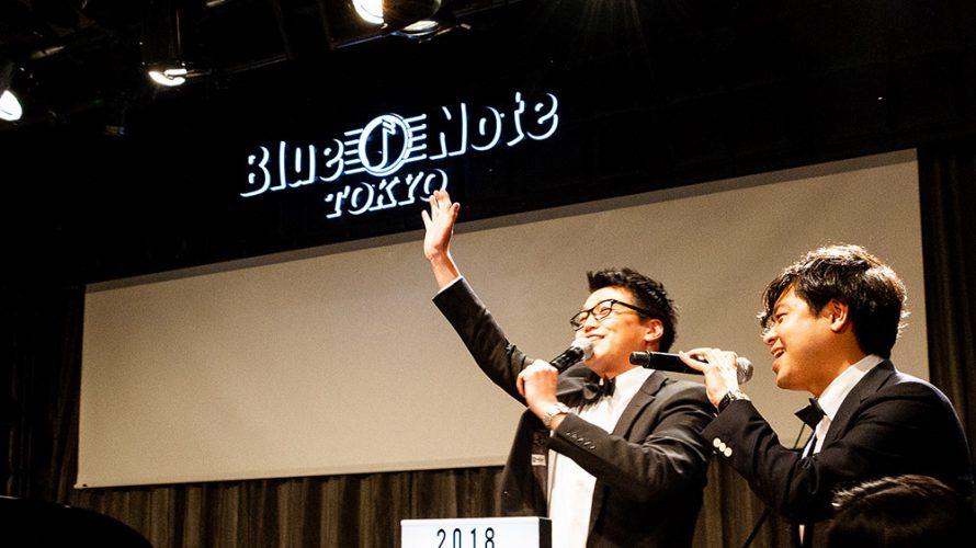 【グループ総会・後編】「Blue Note Tokyo」コンテンツ盛りだくさんの懇親会!