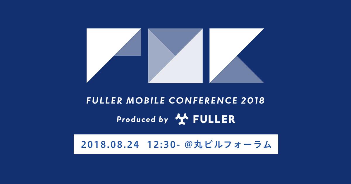 【お知らせ】弊社 多湖が 8/24 開催「FULLER MOBILE CONFERENCE 2018」に登壇いたします