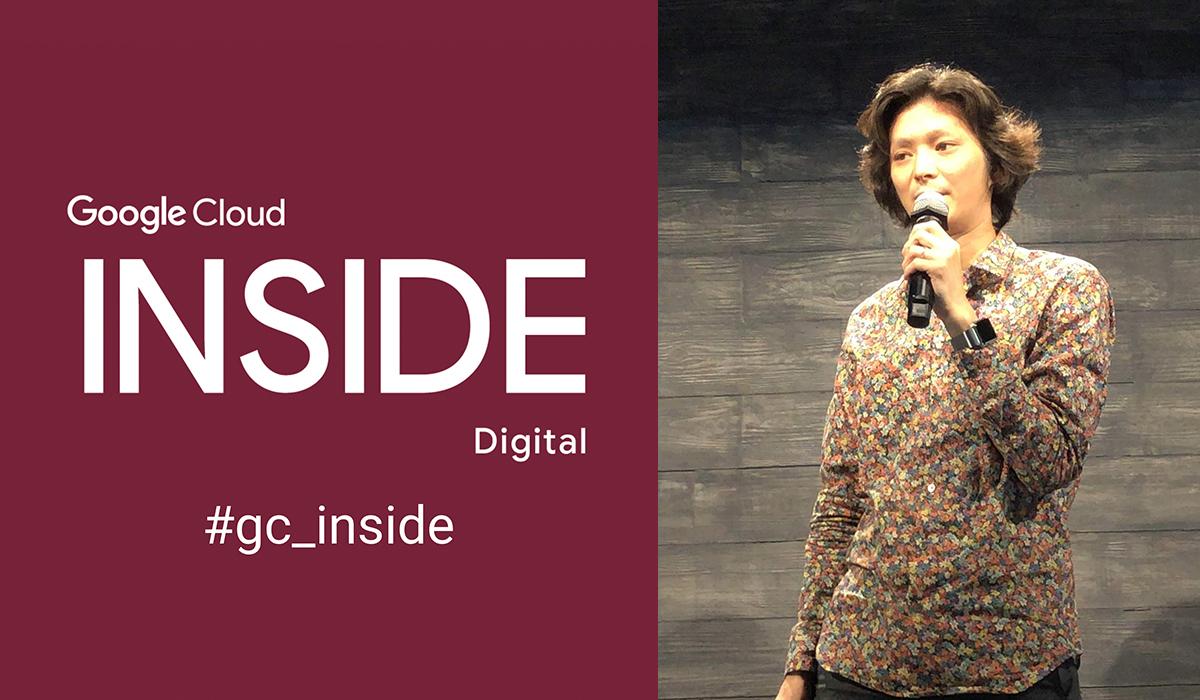 【イベントレポート】CTO 西口が Google Cloud INSIDE Digital に登壇しました!