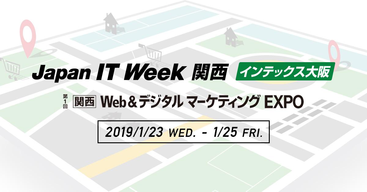 【お知らせ】「Japan IT Week 関西」に、フリークアウト関西支社が展示会出展・セミナー登壇いたします