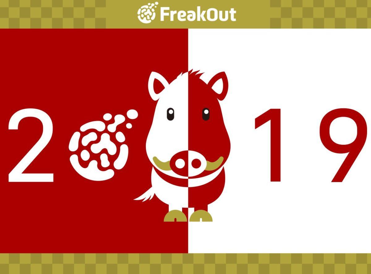 【新年のご挨拶】あけましておめでとうございます!2019年の年賀状をご紹介