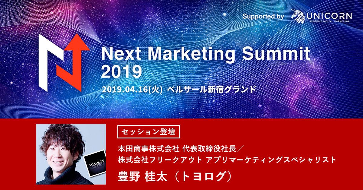 【お知らせ】弊社 豊野 (トヨログ) が、4/16 開催「Next Marketing Summit 2019」に登壇いたします