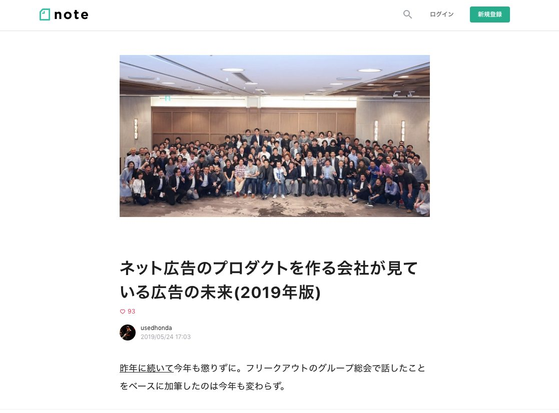 Global CEO 本田が語る「ネット広告のプロダクトを作る会社が見ている広告の未来 2019年版」