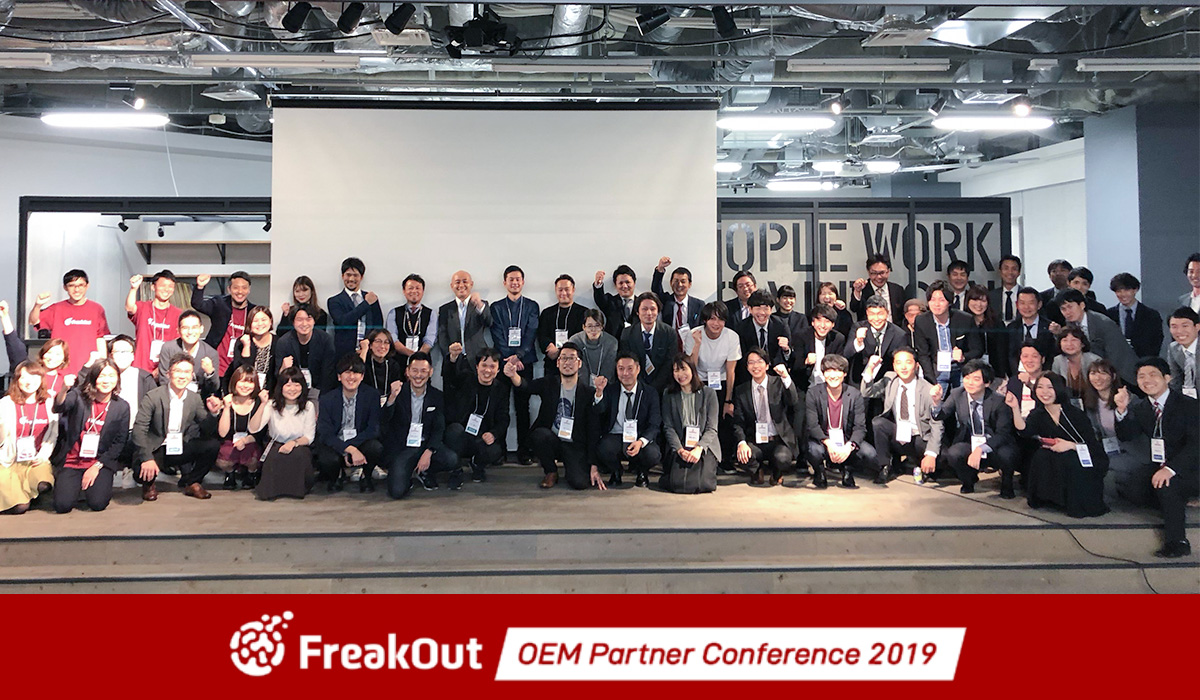 「FreakOut OEM Partner Conference 2019」を開催しました