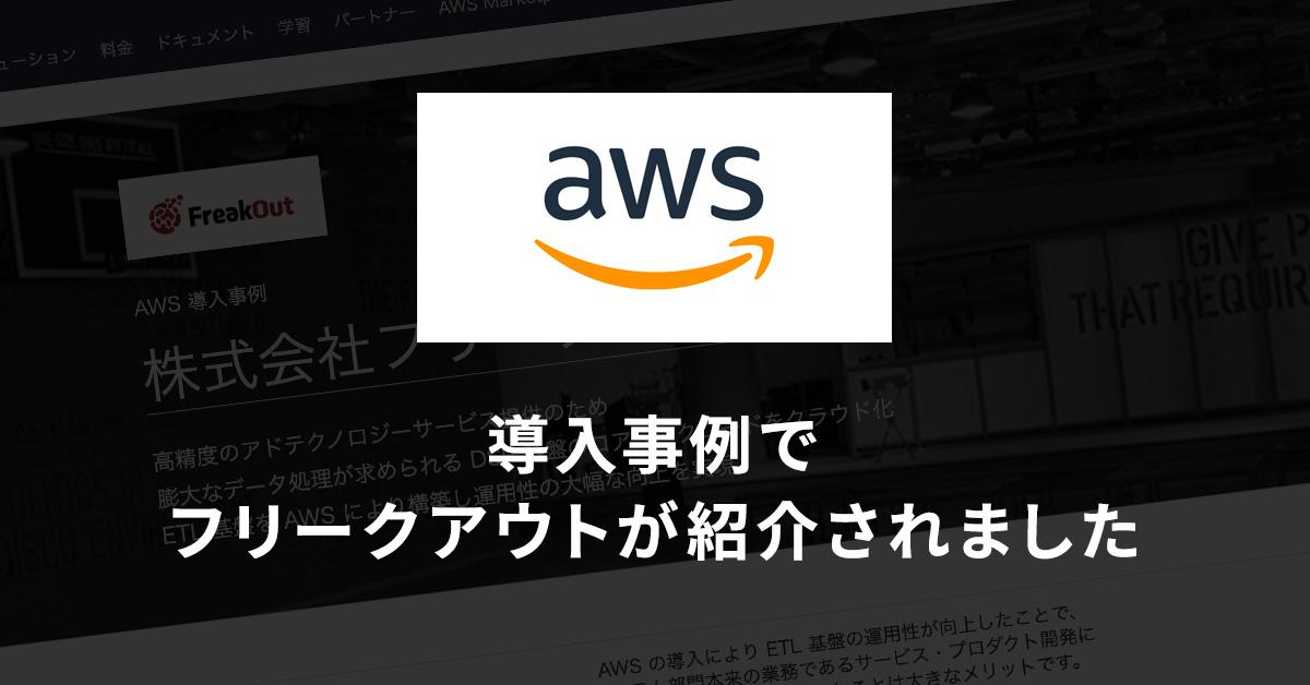 【お知らせ】「Amazon Web Services(AWS)」の導入事例でフリークアウトが紹介されました!