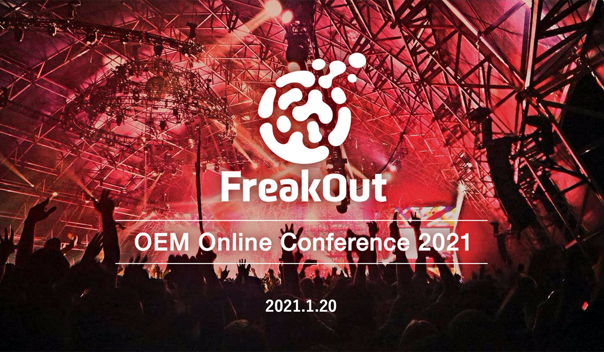 「FreakOut OEM Online Conference 2021」を開催しました