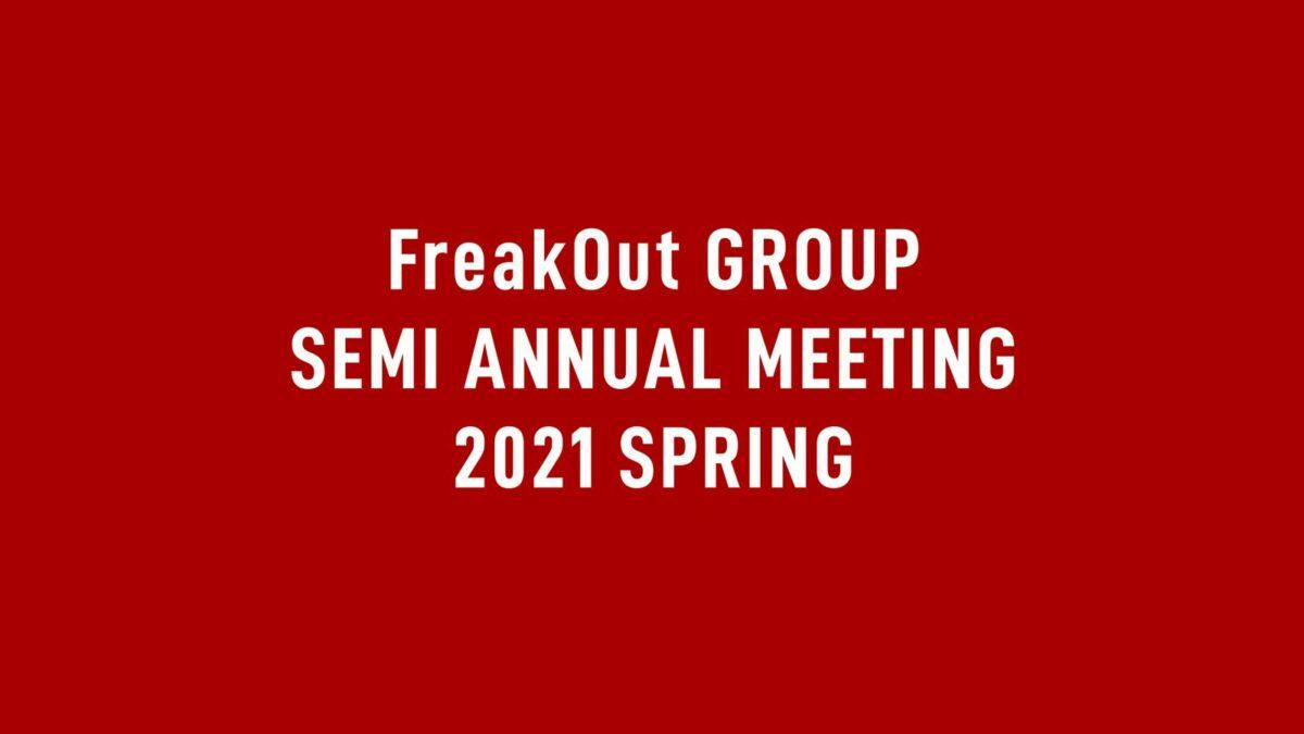 フリークアウトグループがオンラインで集結!FY2021上期グループ総会が開催されました!